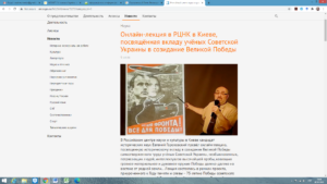 """Lecture on the contribution of """"Soviet Ukraine"""" to the """"Great Victory"""""""