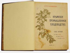 Книга «Кримське промислове плодівництво», том 1