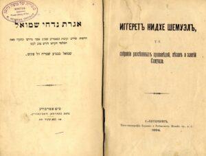 Іґґерет Нідхе Шемуель - книга Самуїла Піґіта