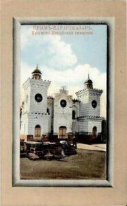 Кримсько-єврейська синагога в Карасубазарі