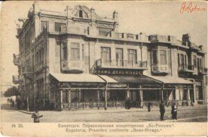 Поштівка з зображенням готелю Бо-Ріваж